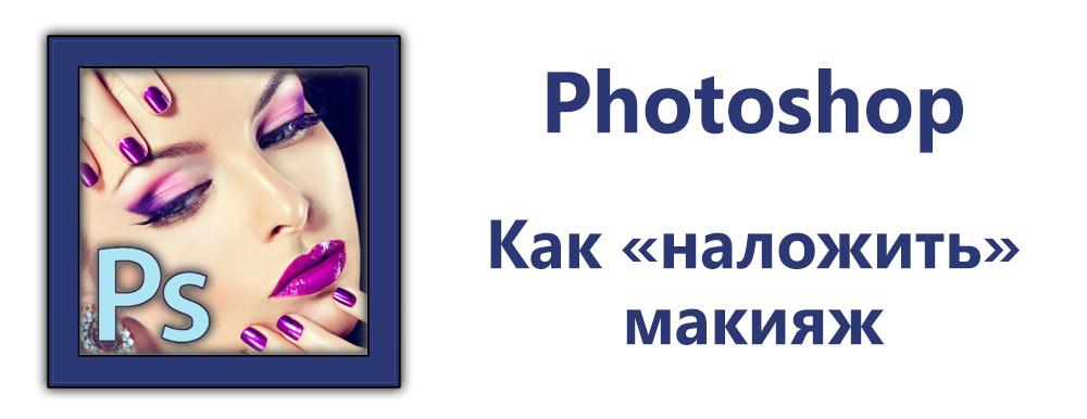 Создание макияжа в Фотошопе