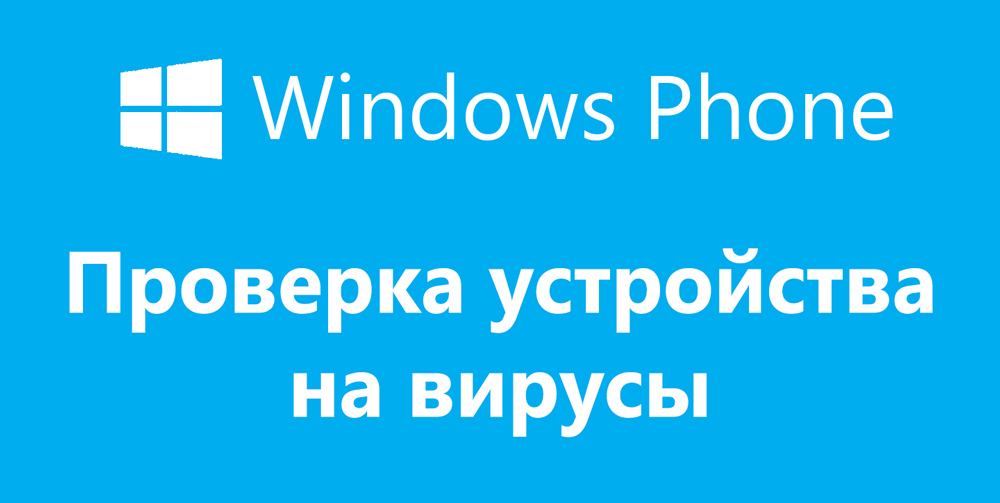 Проверка Windows Phone