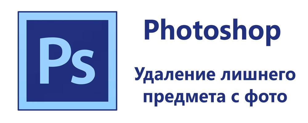 Убираем зернистость с фотографии в Фотошопе