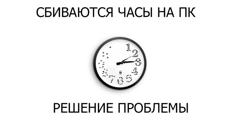 Сбиваются часы на ПК