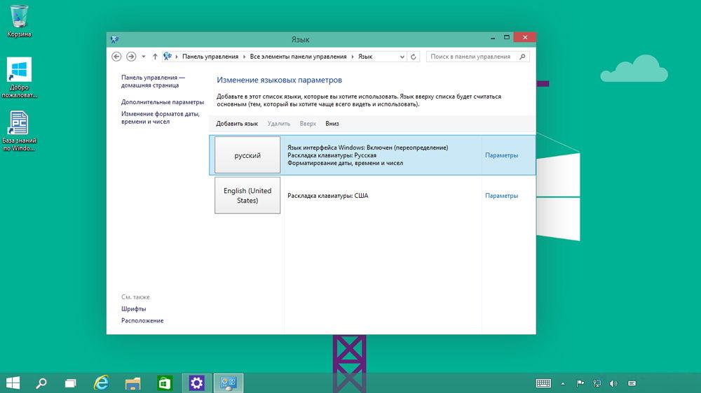Смена языка интерфейса в Windows 10