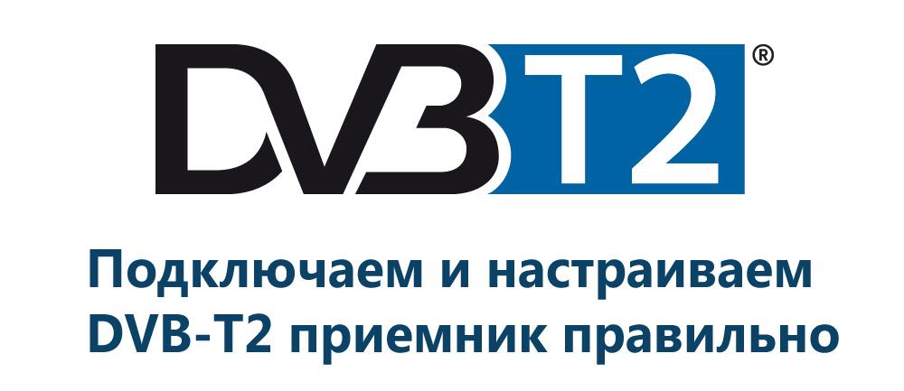 Статья о настройке DVB-T2 телевидения