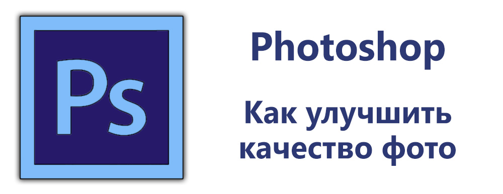 Улучшение качества снимка