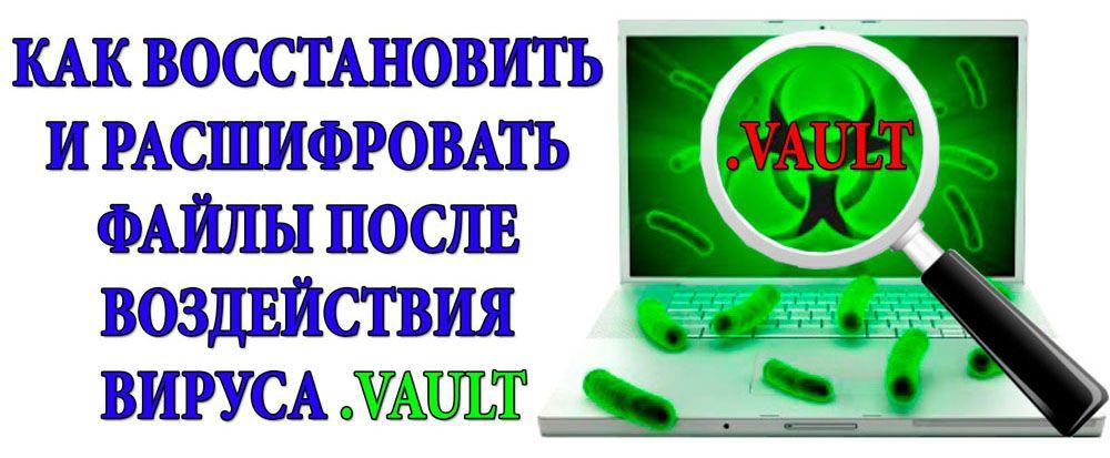 Как восстановить файлы после вируса Vault