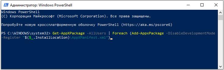 Выполнение команды в PowerShell