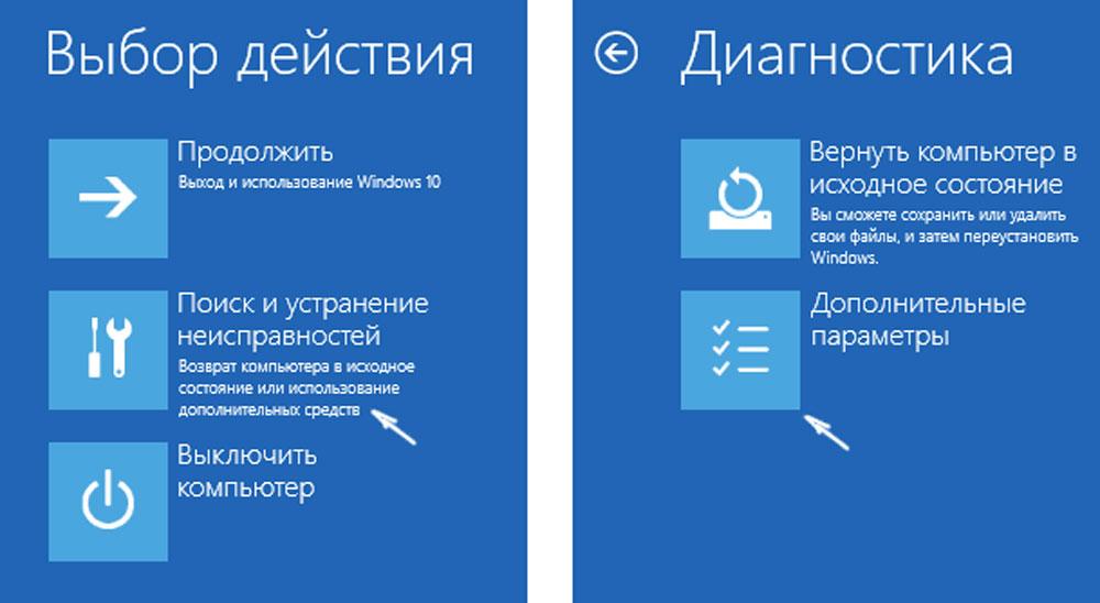 Устранение неисправности в Windows 10