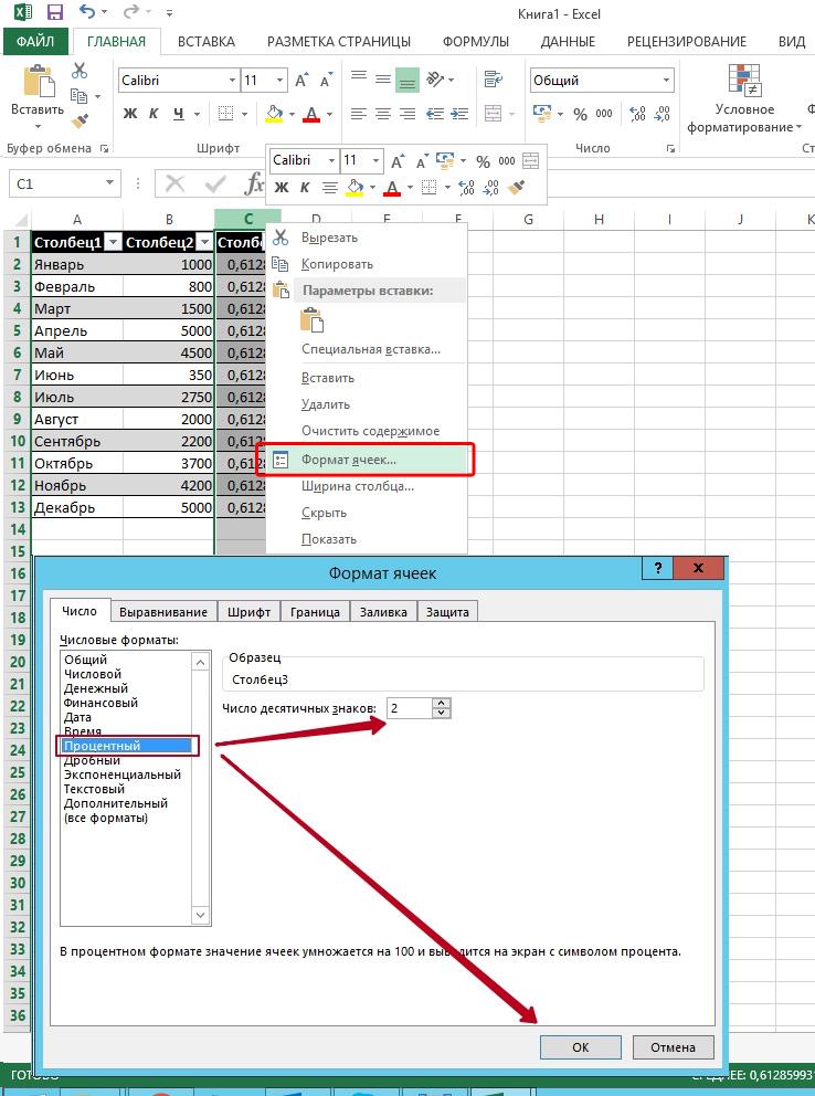 Excel - Формат ячеек