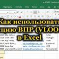 Функция VLOOKUP в Excel