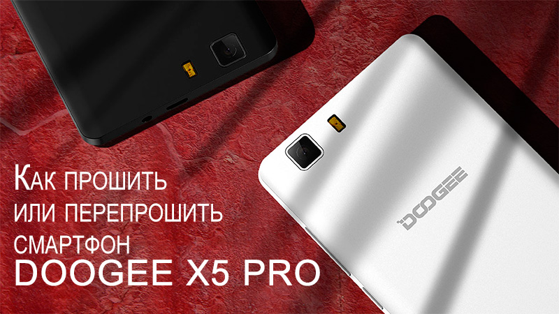 Как прошить Doogee X5 Pro