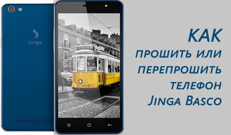 Как прошить телефон Jinga Basco