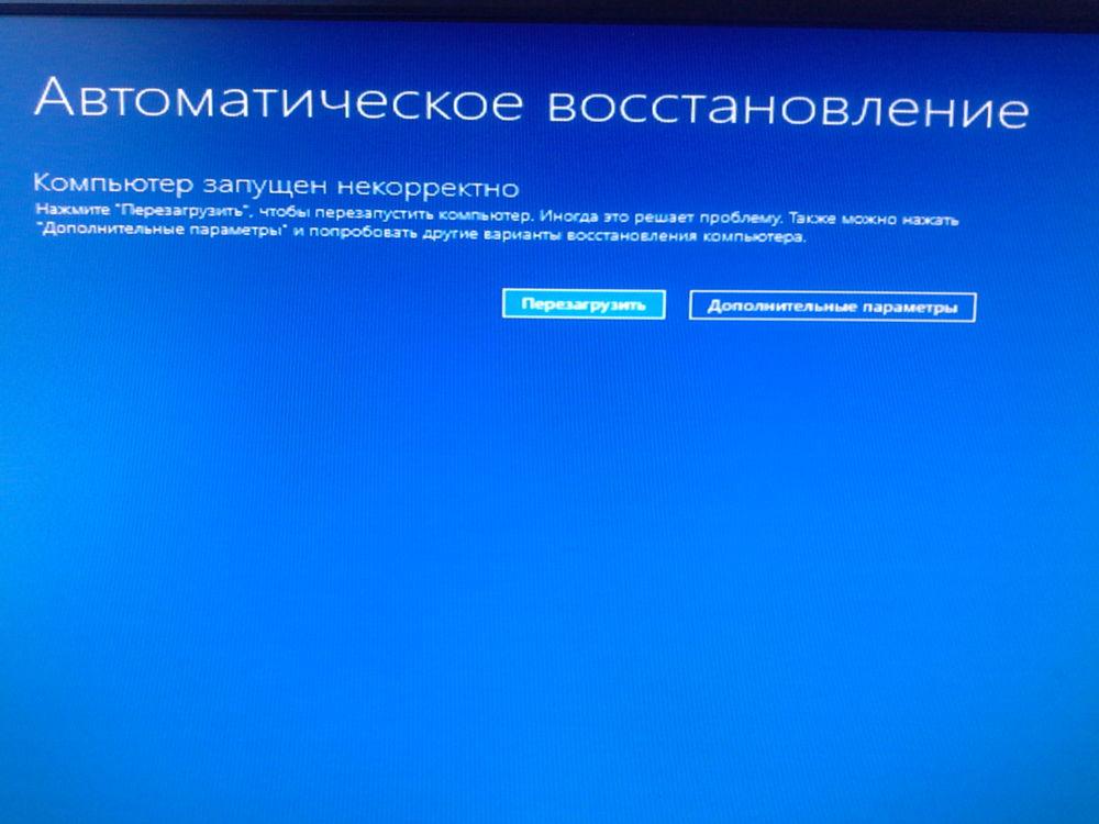 Ошибка «Компьютер запущен некорректно»