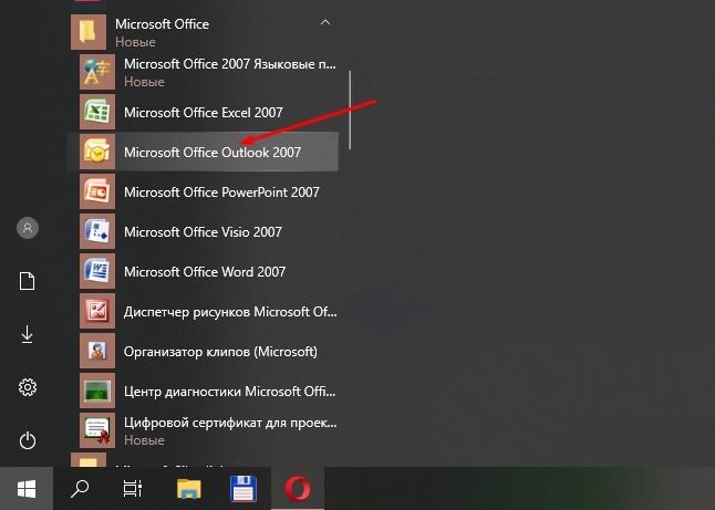 Microsoft Outlook в меню Пуск