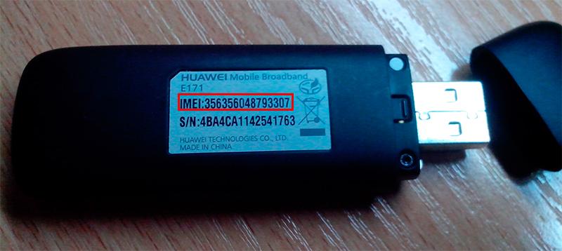 Модем Huawei - IMEI-код