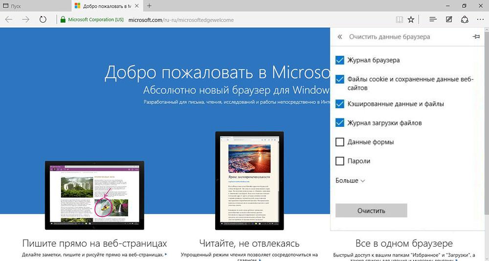 Очистить данные браузера