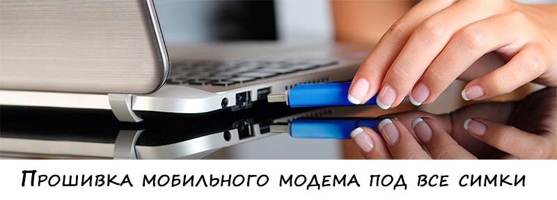 Прошивка мобильного модема под все симки