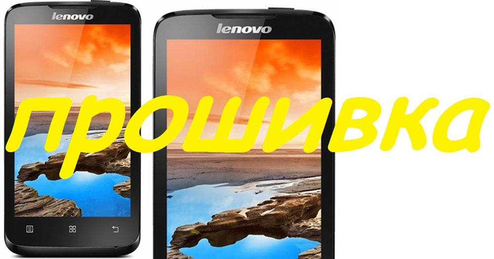 Прошивка телефонов Lenovo
