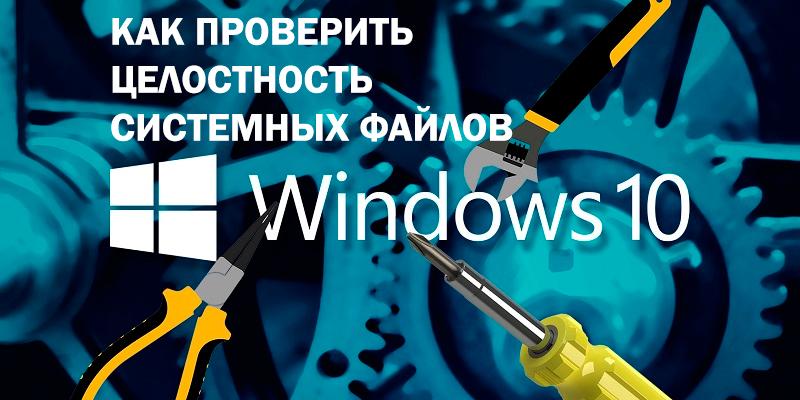 Проверка целостности системы Windows