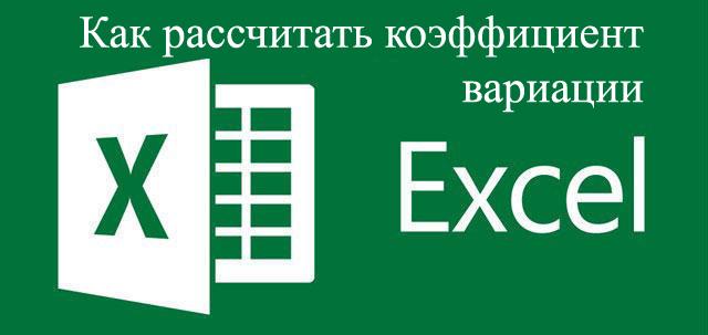 Расчет вариации в Excel