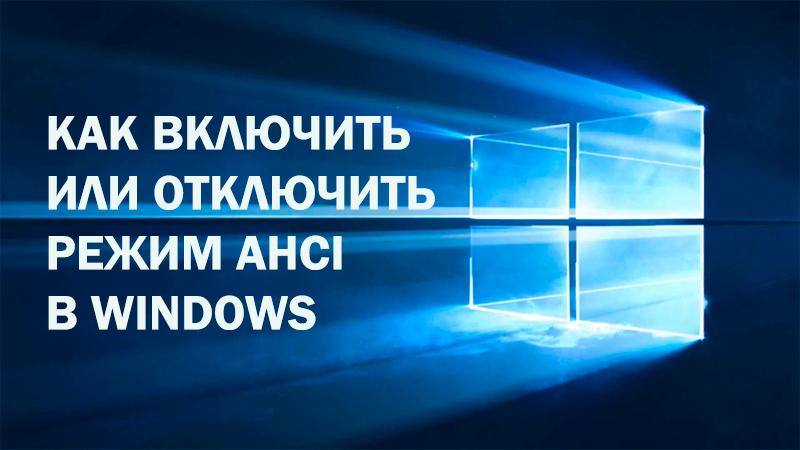 Режим AHCI в Windows