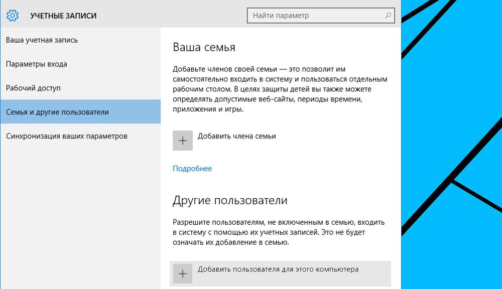 Создать новую учётную запись Windows