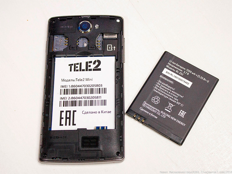 Tele2 Mini без крышки