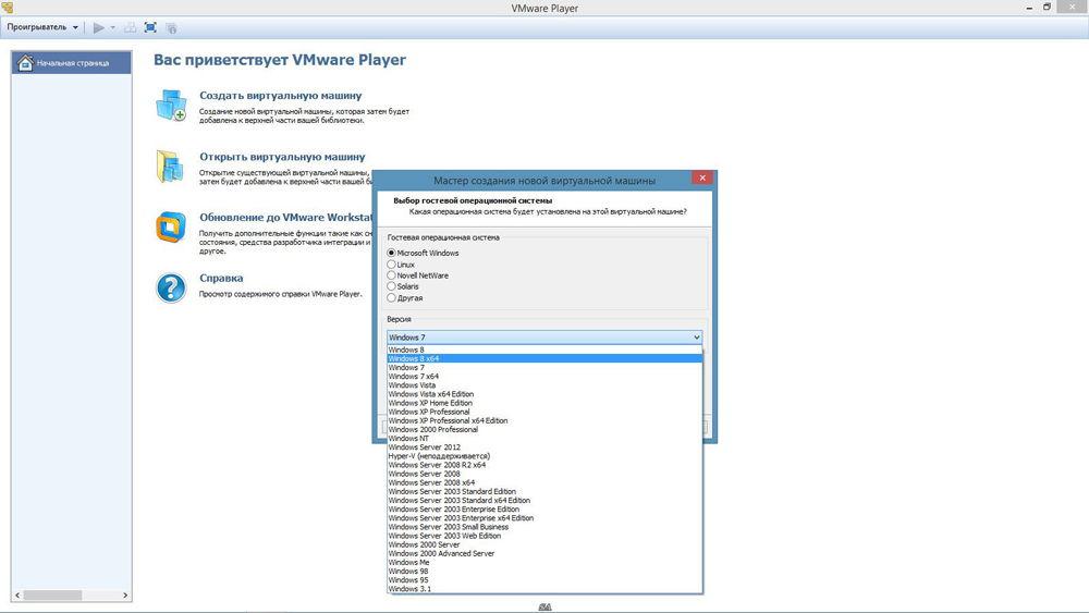 VMware Player скриншот