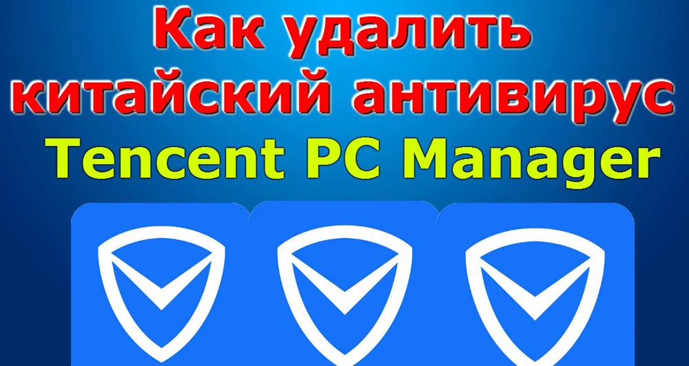 Как удалить Tencent QQPC Manager
