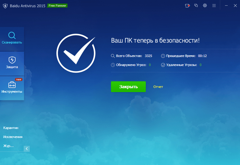 Baidu Antivirus 2015 на русском языке