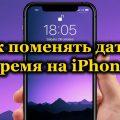 Дата и время на iPhone