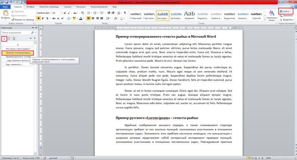 Microsoft Word в Windows 7