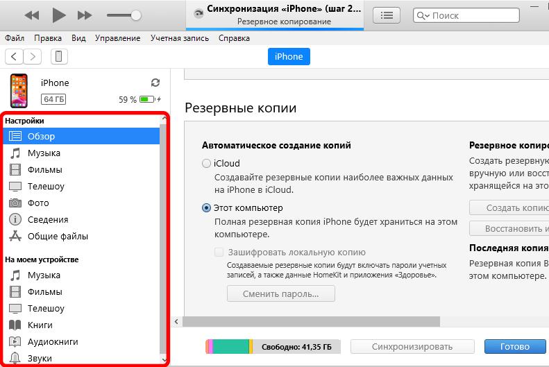 Функционал программы iTunes
