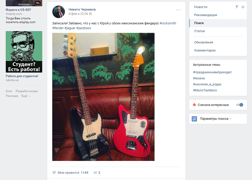 Запись ВКонтакте с использованием хештегов
