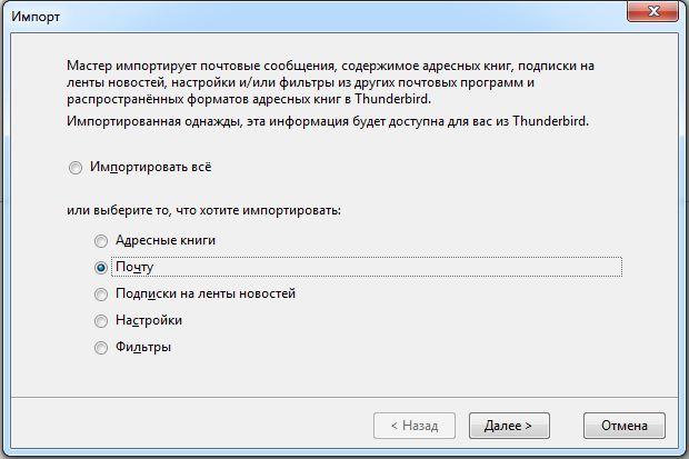 Импорт почты в Mozilla Thunderbird