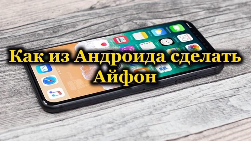 iOS на Android