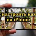 Настройка фотокамеры на iPhone
