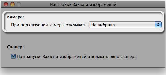 "Настройки программы ""Захват изображений"" скриншот"