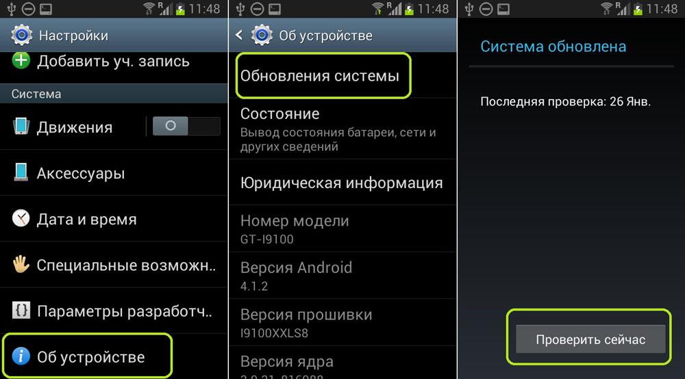 Обновление системы на Андроид