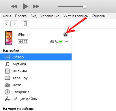 Отключение iPhone в iTunes