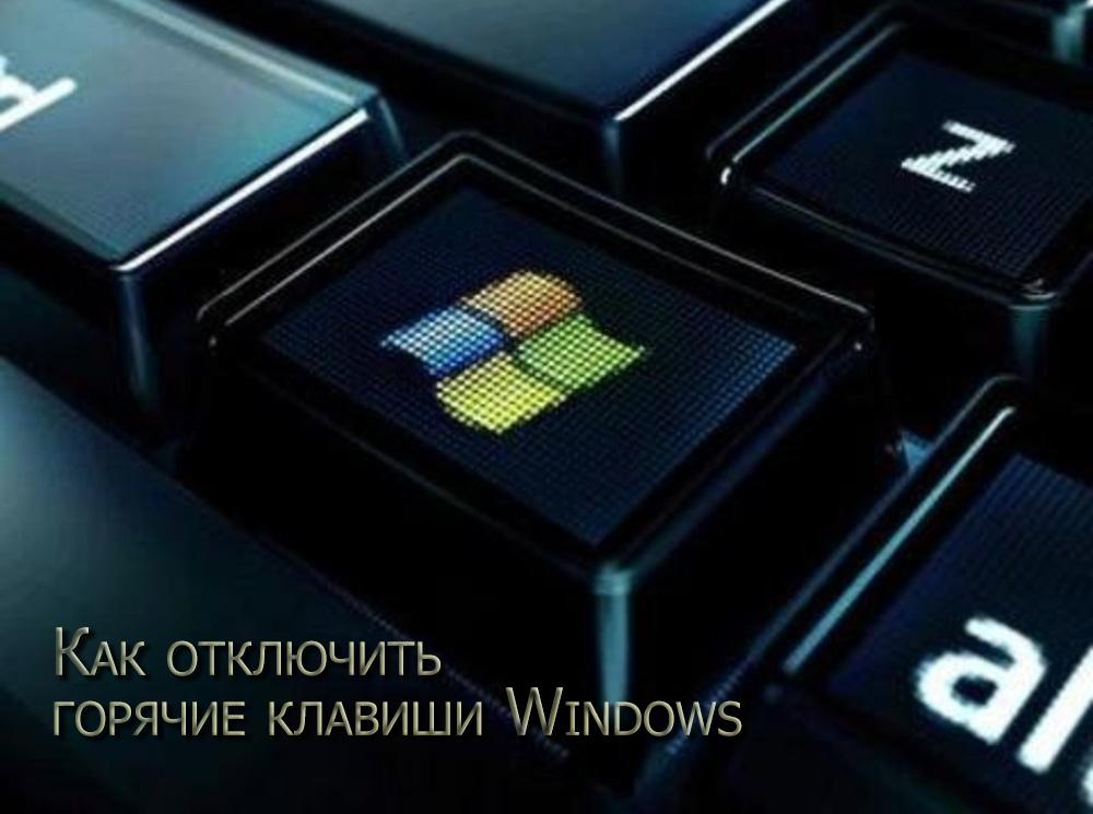Как отключить горячие клавиши в Windows