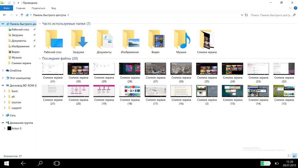 Панель быстрого доступа в Windows 10
