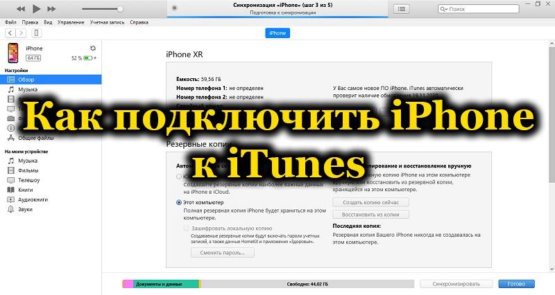 Подключение iPhone через iTunes