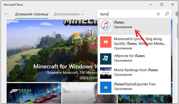 Поиск iTunes в Microsoft Store