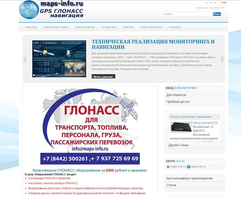 Сайт maps-info.ru