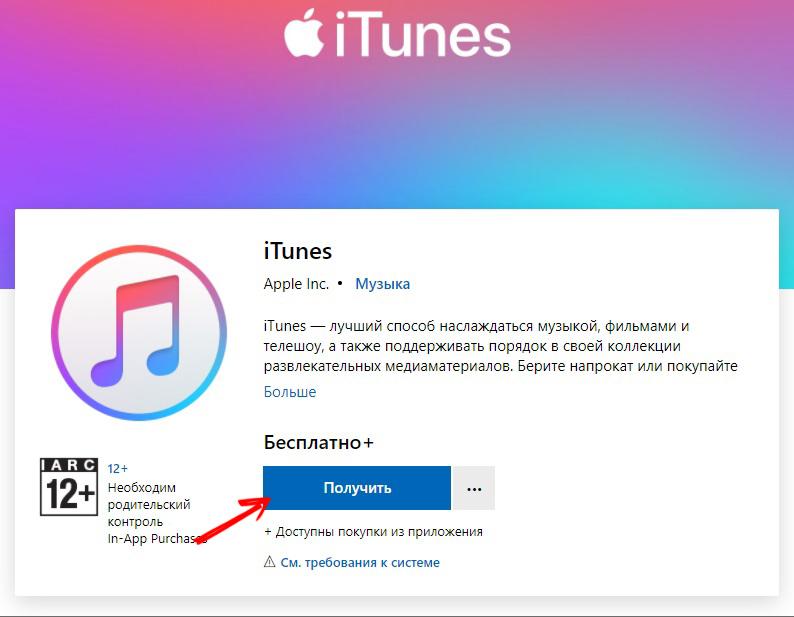 Скачивание программы iTunes для Windows