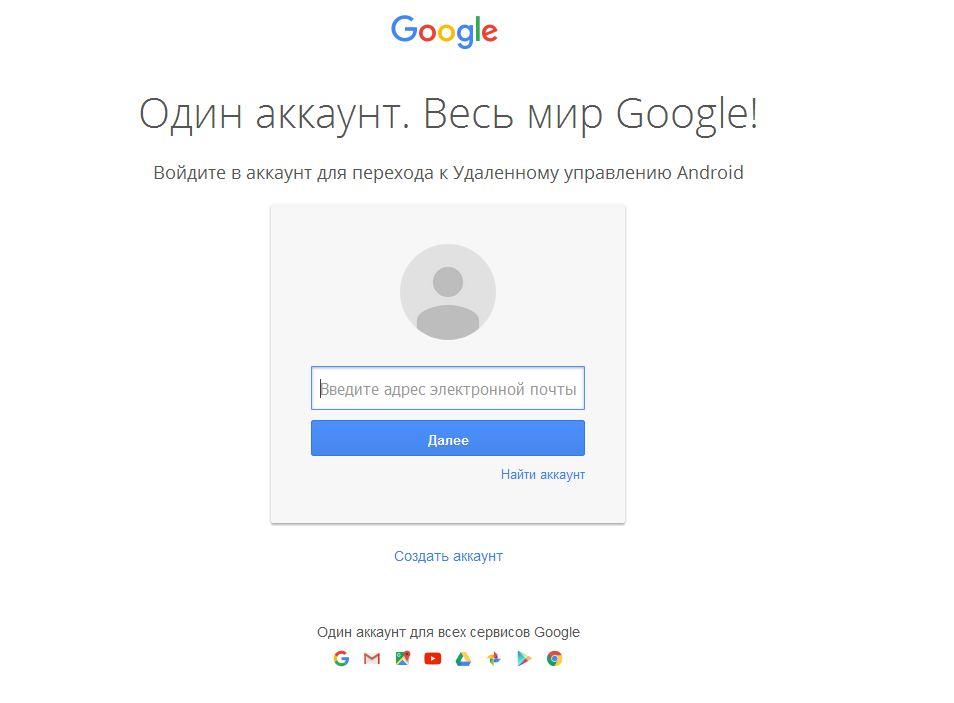 Вход в Гугл-аккаунт для удаленного управления компьютером