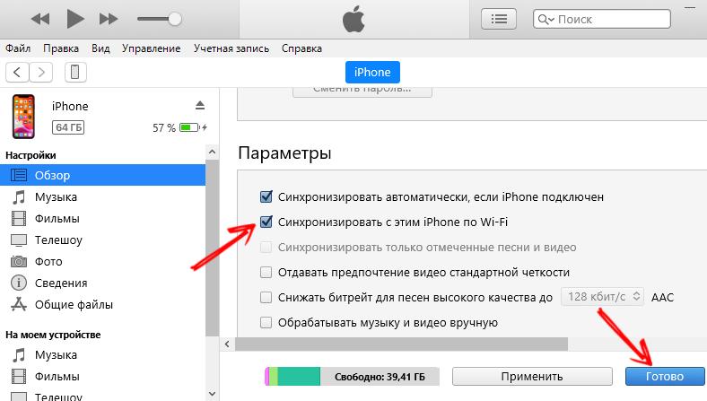Включение синхронизации по Wi-Fi в iTunes