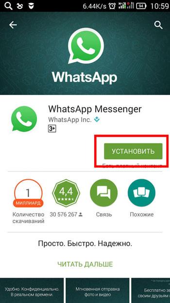 WhatsApp для Android