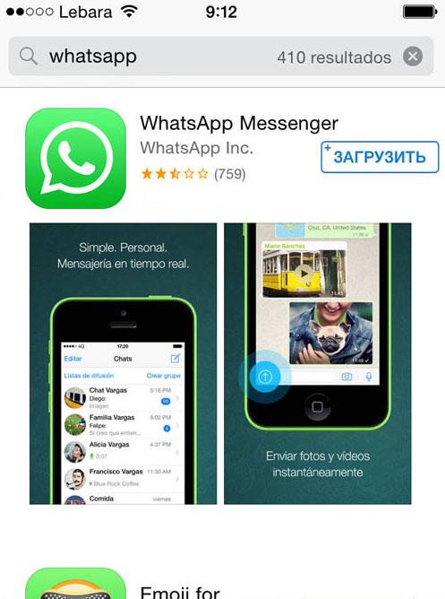 WhatsApp для iPhone