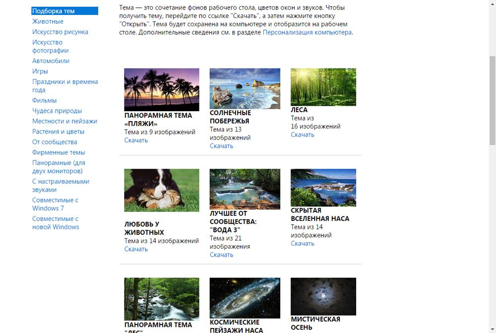 Сайт Microsoft с темами для Windows