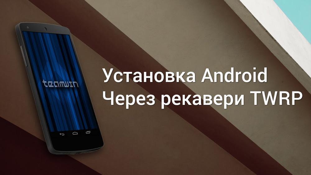 Установка Android через TWRP Recovery
